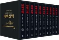 태백산맥 세트(등단 50주년)(개정판)(양장본 HardCover)(전10권)