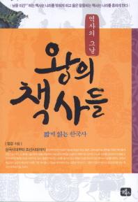 왕의 책사들  (짧게 읽는 한국사)
