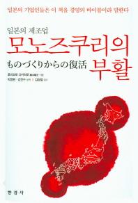 모노즈쿠리의 부활(일본의 제조업)