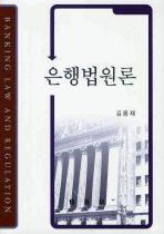 은행법원론(양장본 HardCover)