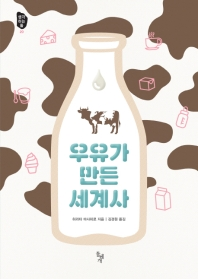 우유가 만든 세계사(생각하는돌 20)
