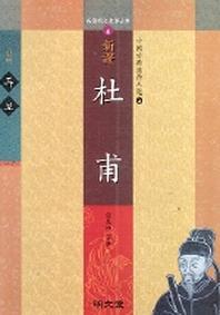 신역 두보(중국고전한시인선 4)(대)