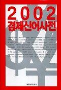 경제신어사전 2002