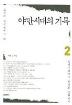 야만시대의 기록 2(고문의 한국현대사)