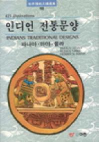 인디언 전통문양:파나마.마야.몰라(세계전통문양선집 10) --- 책 위아래 옆면 도서관 장서인있슴