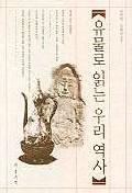 유물로 읽는 우리 역사 측면윗부분 약간 변색 / 상급 수준 / 낙서 없음