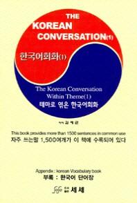 Korean Conversation. 1(한국어회화. 1)