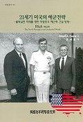 21세기 미국의 해군전략