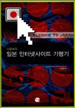 이홍배의 일본 인터넷사이트 기행기