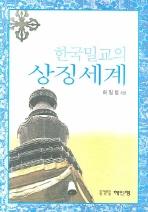 한국밀교의 상징세계