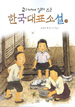 한국대표소설 2 (교과서에 실려 있는)
