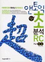 앤토익 초분석 RC PART. 5 6