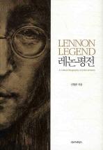 레논 평전