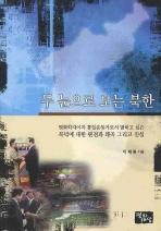 두 눈으로 보는 북한