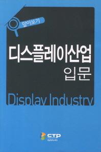 디스플레이산업 입문(알아보기)