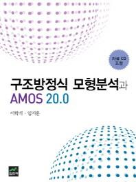 구조방정식 모형분석과 AMOS 20.0(CD1장포함)(양장본 HardCover)