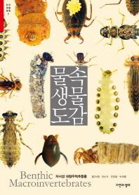물속 생물 도감(한국 생물 목록 7)