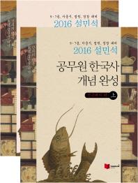 설민석 공무원 한국사 개념완성 상하 세트(2016)(전2권)