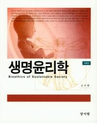 생명윤리학(3판)(양장본 HardCover)