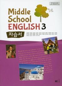 중학교 영어 중3 자습서(김충배)(2016)