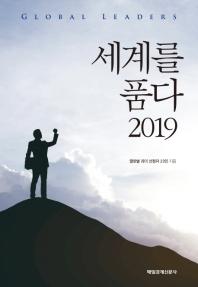 세계를 품다 2019(양장본 HardCover)