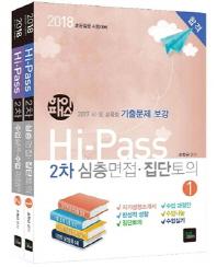 초등임용 2차(심층면접 수업실연) 세트(2018)(Hi-Pass)(전2권)