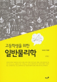 고등학생을 위한 일반물리학(2020)(개정판)