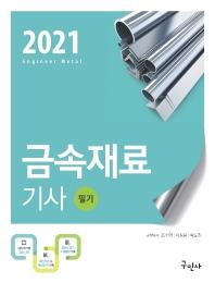 금속재료기사 필기(2021)