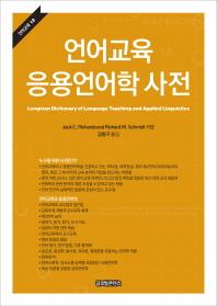언어교육 응용언어학 사전(언어교육 12)