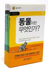 민음 바칼로레아 시리즈: 동식물 편(전6권)