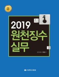 원천징수실무(2019)(개정판 8판)(양장본 HardCover)