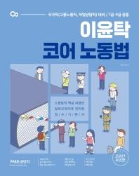 이윤탁 코어 노동법(2021)