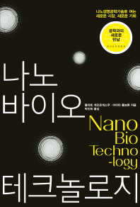 나노 바이오 테크놀로지