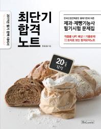 제과 제빵기능사 필기시험문제집(2019)(최단기 합격노트)