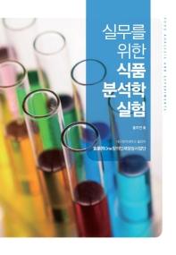 식품 분석학 실험(실무를 위한)