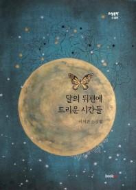 달의 뒤편에 드리운 시간들(소설문학 소설선)