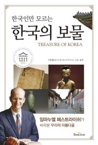 한국의 보물(한국인만 모르는)