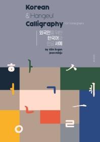 외국인을 위한 한국어와 한글 서예(korean &hangeul calligraphy for foreigners)