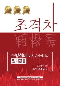 소방설비기사/산업기사 필기공통(2020)(초격차)