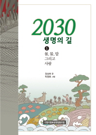 2030 생명의 길. 1: 불, 물, 밥 그리고 사람