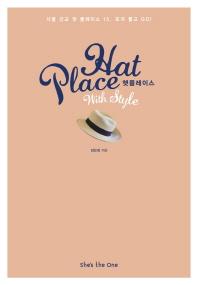햇 플레이스(Hat Place)