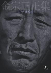 김종삼정집(양장본 HardCover)