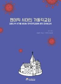 팬데믹 시대의 가톨릭교회