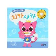 핑크퐁 생활습관 사운드북 치카샤카(사운드북)