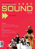 대중음악 SOUND(2010 12)(창간호)