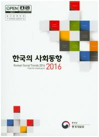 한국의 사회동향(2016)