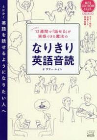 12週間で「話せる」が實感できる魔法のなりきり英語音讀