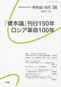 唯物論と現代 58(2017.11)