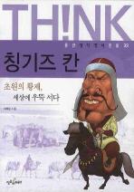 칭기즈칸(웅진 생각쟁이 인물 39)