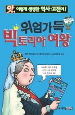 위엄가득 빅토리아 여왕(앗 이렇게 생생한 역사 고전이 132)